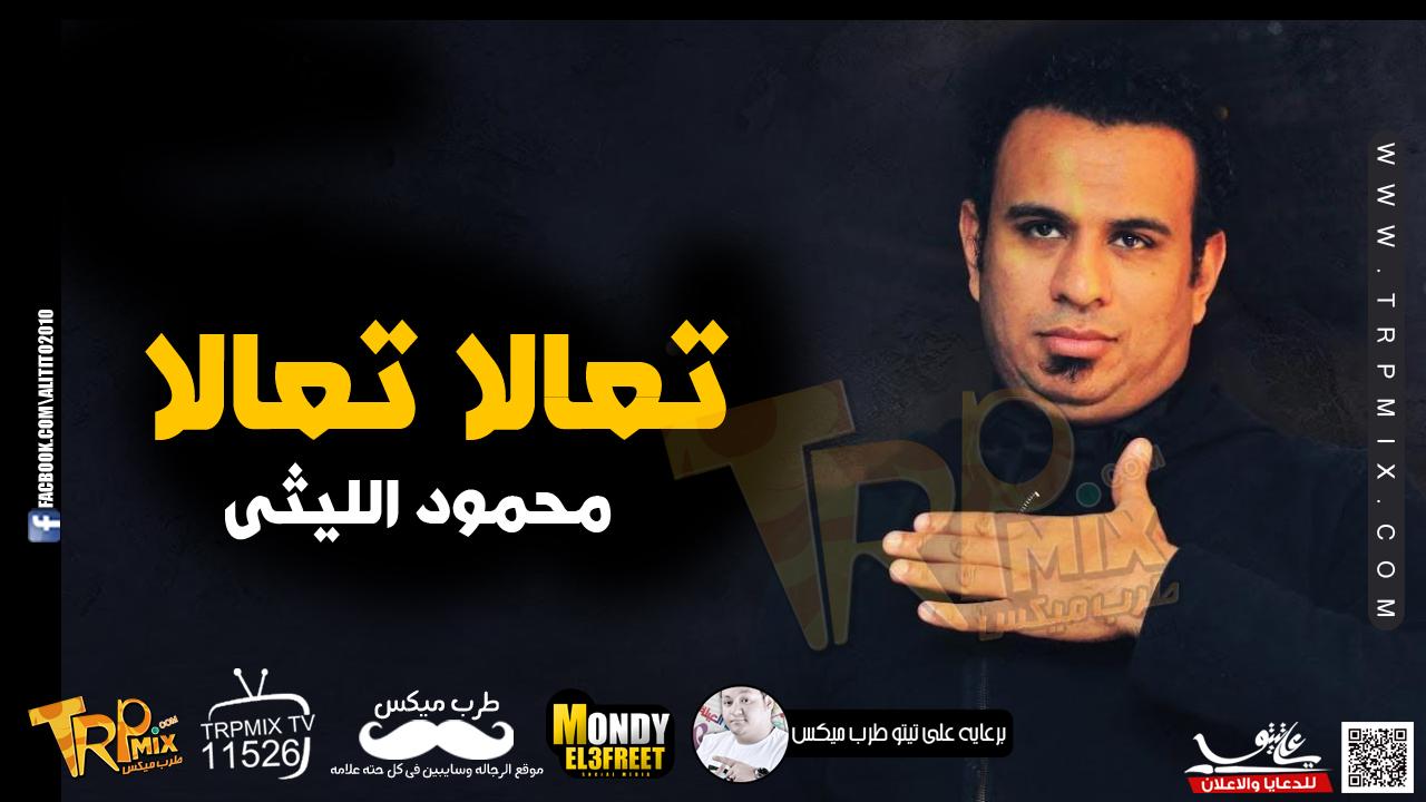 محمود الليثى - تعالا تعالا