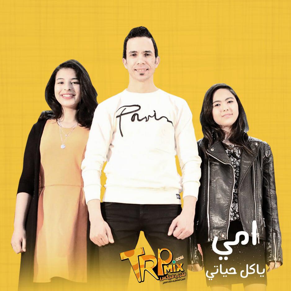 اوبريت امى يا كل حياتي - عيد الام - احمد عبيه - مرام - الطفلة سمر - سلمي - يارا توزيع محمد سامي