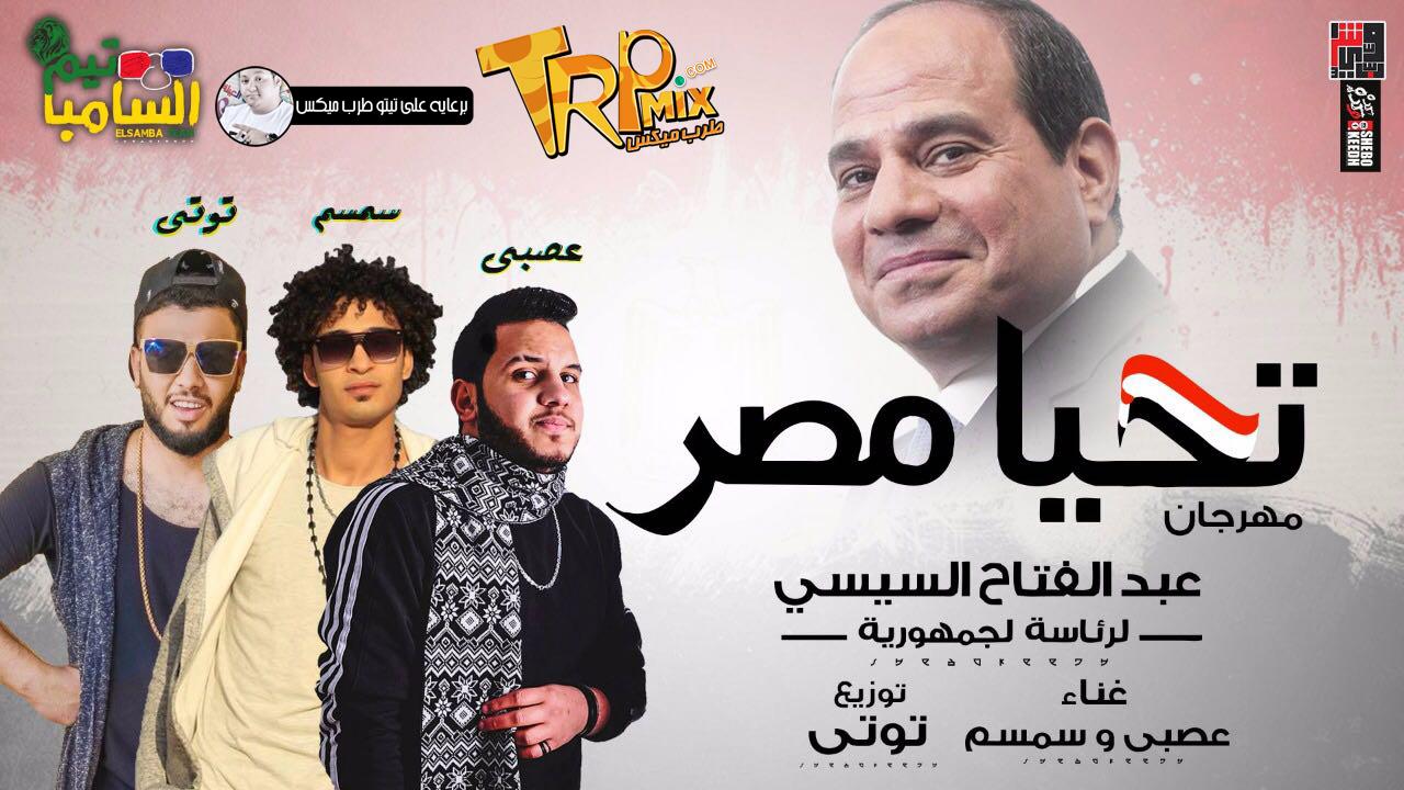 مهرجان تحيا مصر تيم السامبا توزيع توتى
