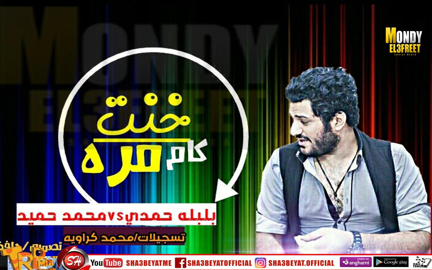 الاغنية اللى هتكسر مصر خونت كام مرة بلبلة حمدى و الموسيقار محمد حميد.mp3