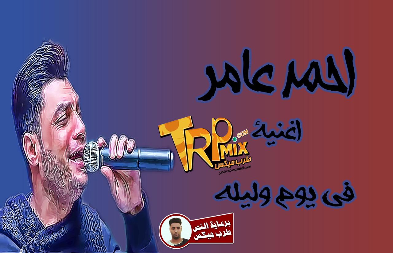 اغنية في يوم و ليلة احمد عامر والوحش شريف الغمراوى برعاية طرب ميكس 2018