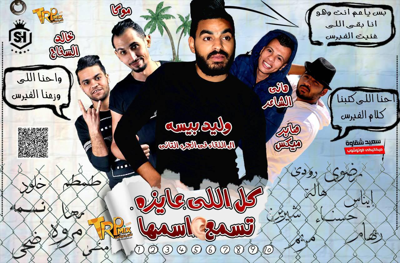مهرجان الى تسمع اسمها تهز وسطها غناء وليد بيسا توزيع خالد السفاح وموكا