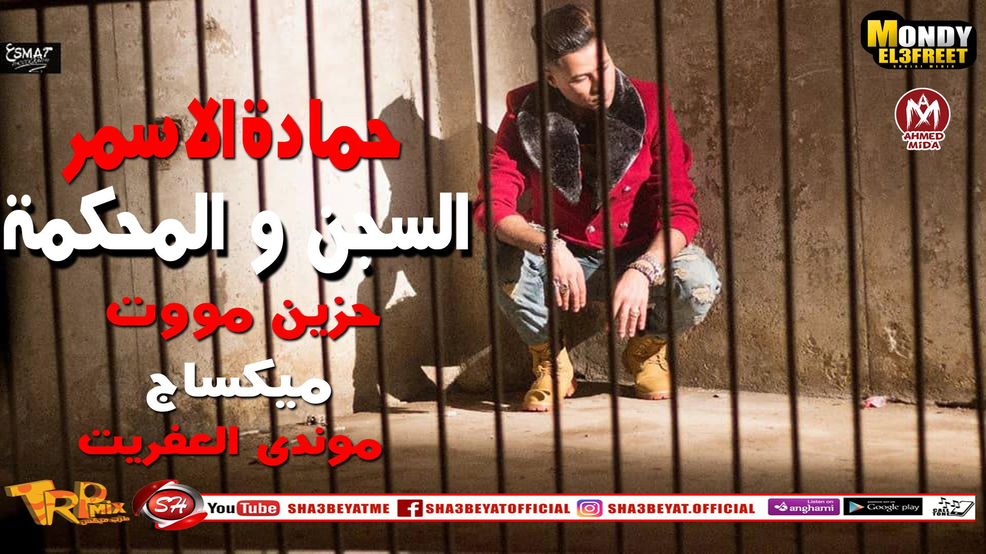 حمادة الاسمر 2018 موال السجن و المحكمة جديد حزين مووت أنفجار من عيار التقيل اوى