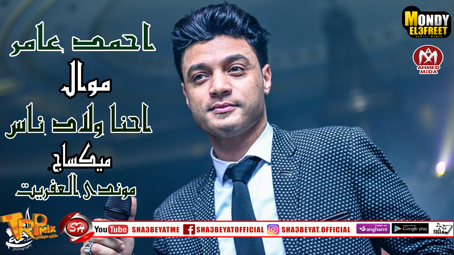 احمد عامر 2018 موال احنا ولاد ناس جديد حزين مووت هيخرب مصر.mp3