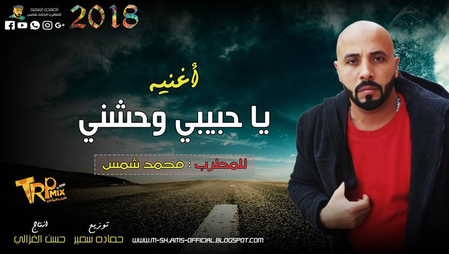 اغنية يا حبيبي وحشني - المطرب محمد شمس 2018