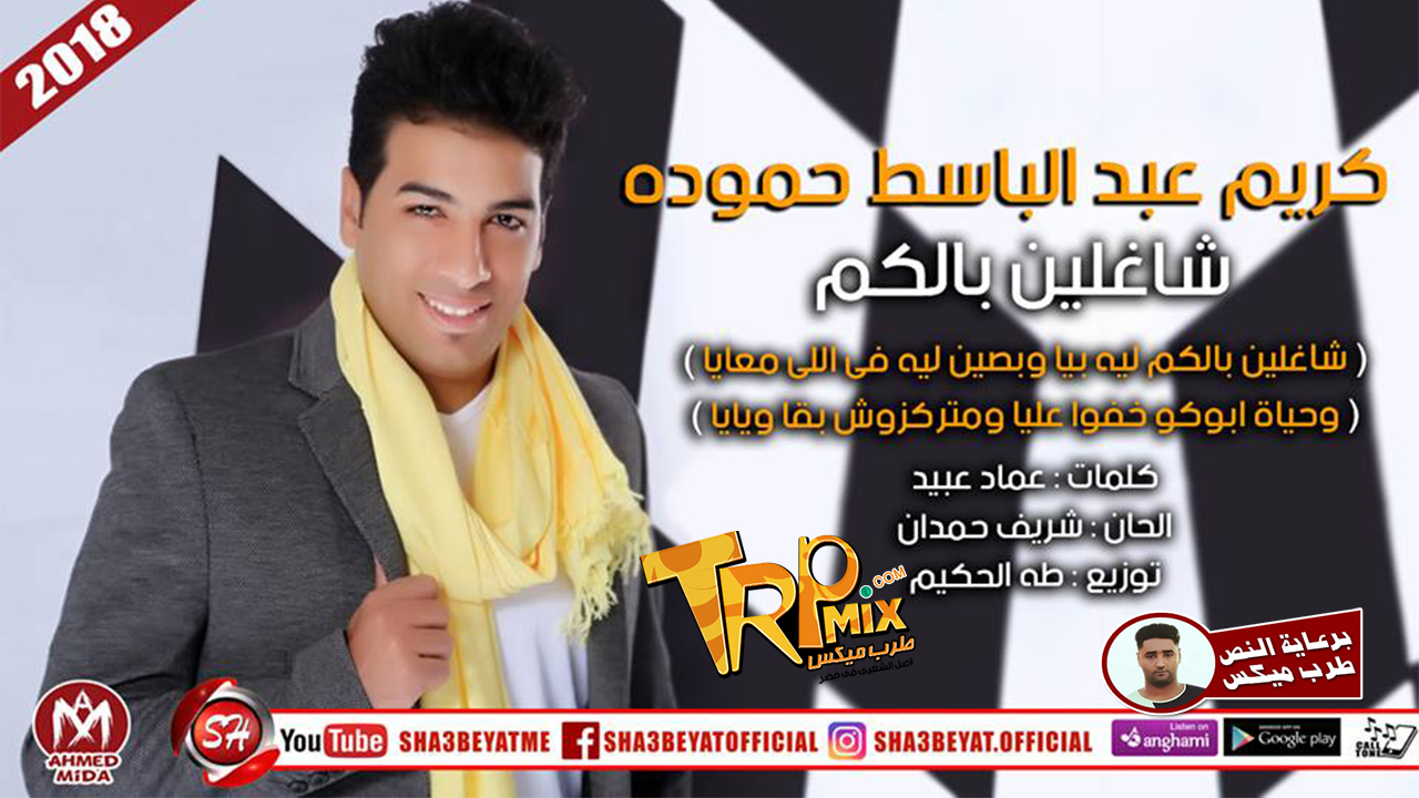شاغلين بالكم كريم عبد الباسط حموده اغنيه شاغلين بالكم 2018 حصريا