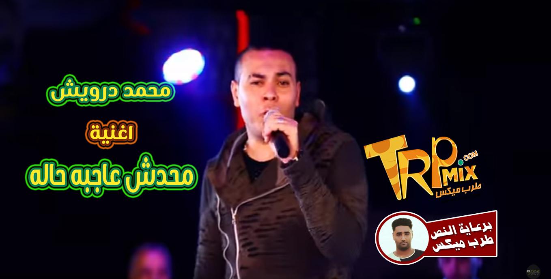 اغنية محدش عاجبه حاله غناء محمد درويش برعاية طرب ميكس 2018