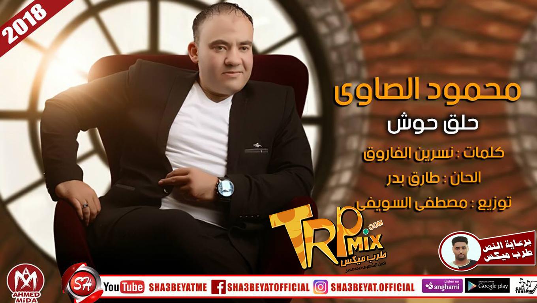 محمود الصاوى اغنية حلق حوش توزيع مصطفى السويفى 2018 برعاية طرب ميكس