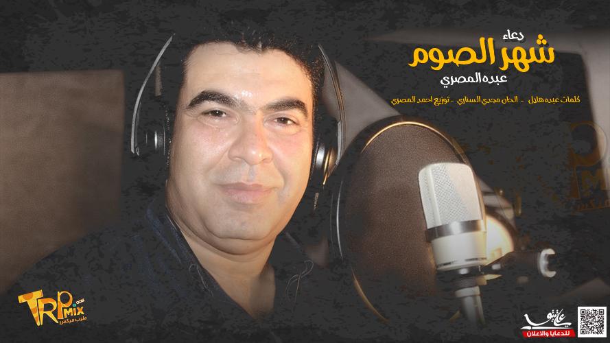 دعاء شهر الصوم - عبده المصري 2018