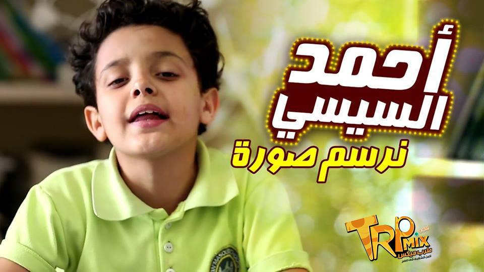 احمد السيسي 2018 - نرسم صورة