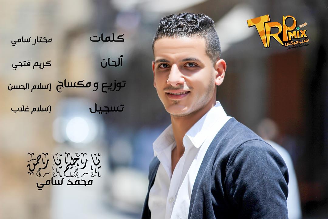 """يارحيم يا رحمن 2018 """" محمد سامي توزيع ومكساج إسلام الحسن"""