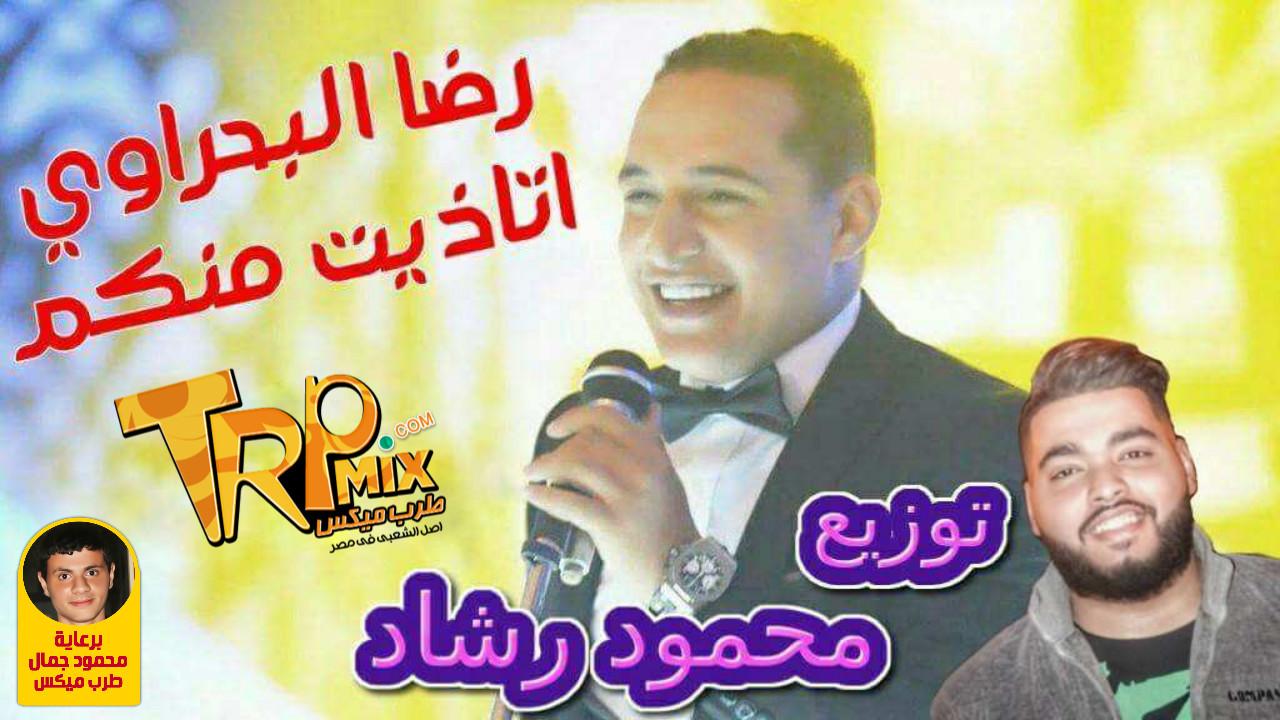 اغنية اتاذيت منكم – غناء رضا البحراوي – توزيع محمود رشاد – هتكسر الديجيهات 2018