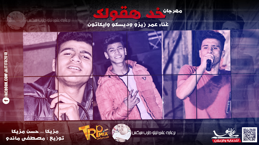 مهرجان خد هقولك غناء عمر زيزو وديسكو وايكاتون توزيع مصطفى ماندو تيم مطبعه