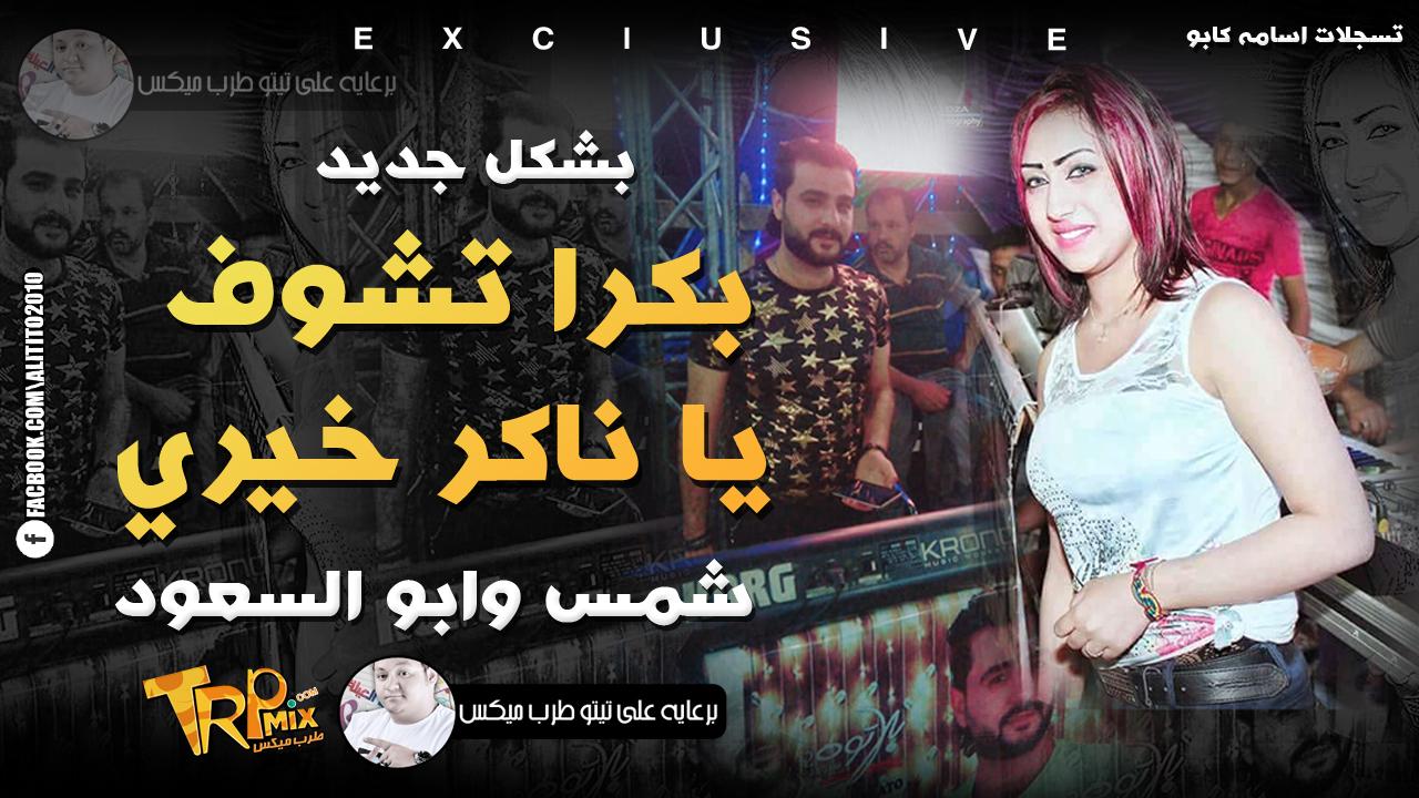 موال بكرا تشوف ياناكر خيري - شمس وابو السعود