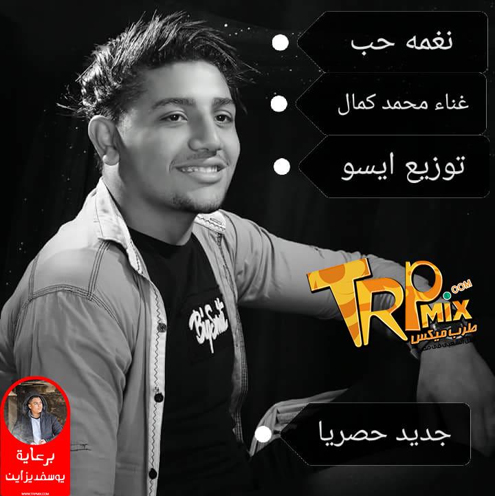 اغنية يانغمة حب غناء محمد كمال توزيع ايسو2018برعاية طرب ميكس