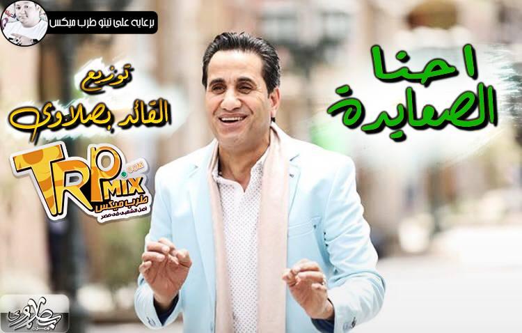 احمد شيبه اغنيه احنا الصعايده توزيع القائد بصلاوى