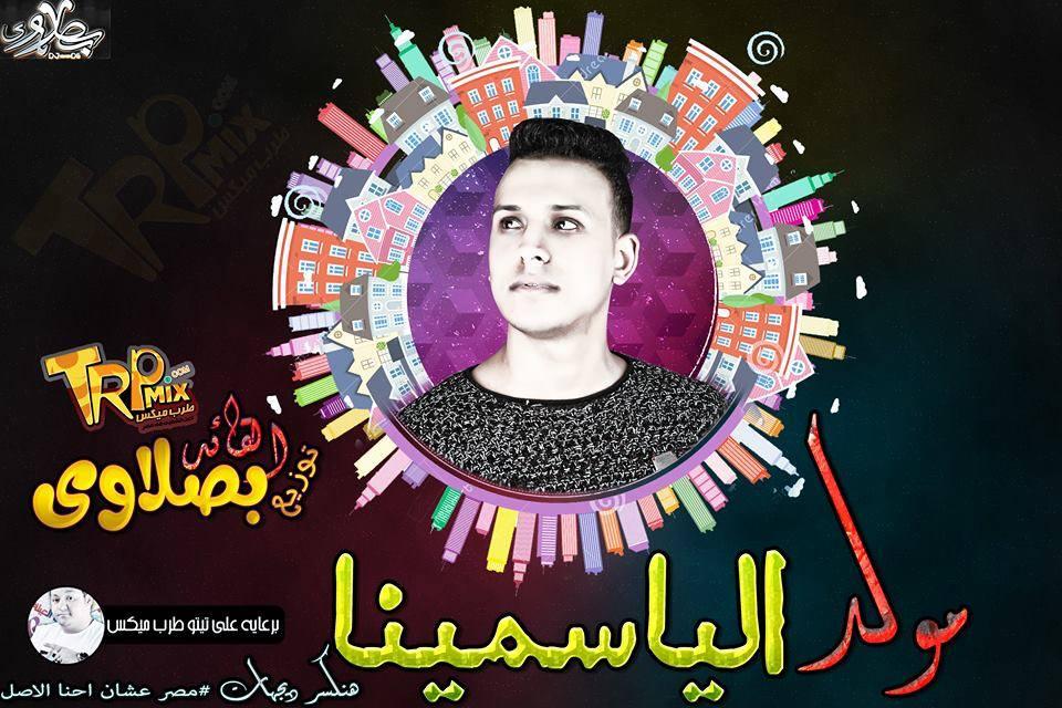 مولد 2018 الياسمينا / توزيع القائد بصلاوي 2019