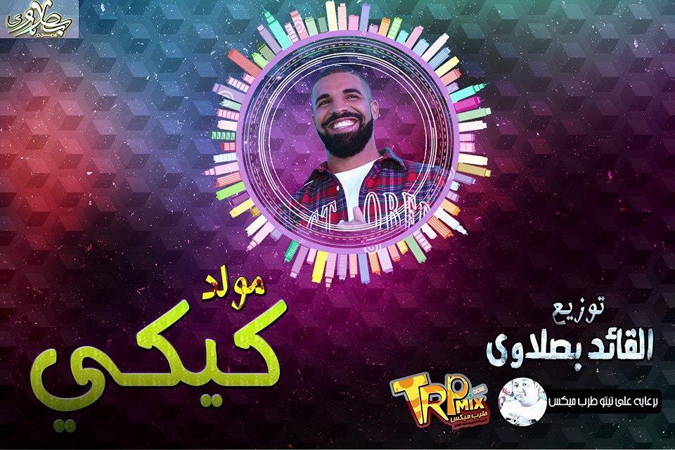 مولد كيكي - توزيع القائد بصلاوي 2018