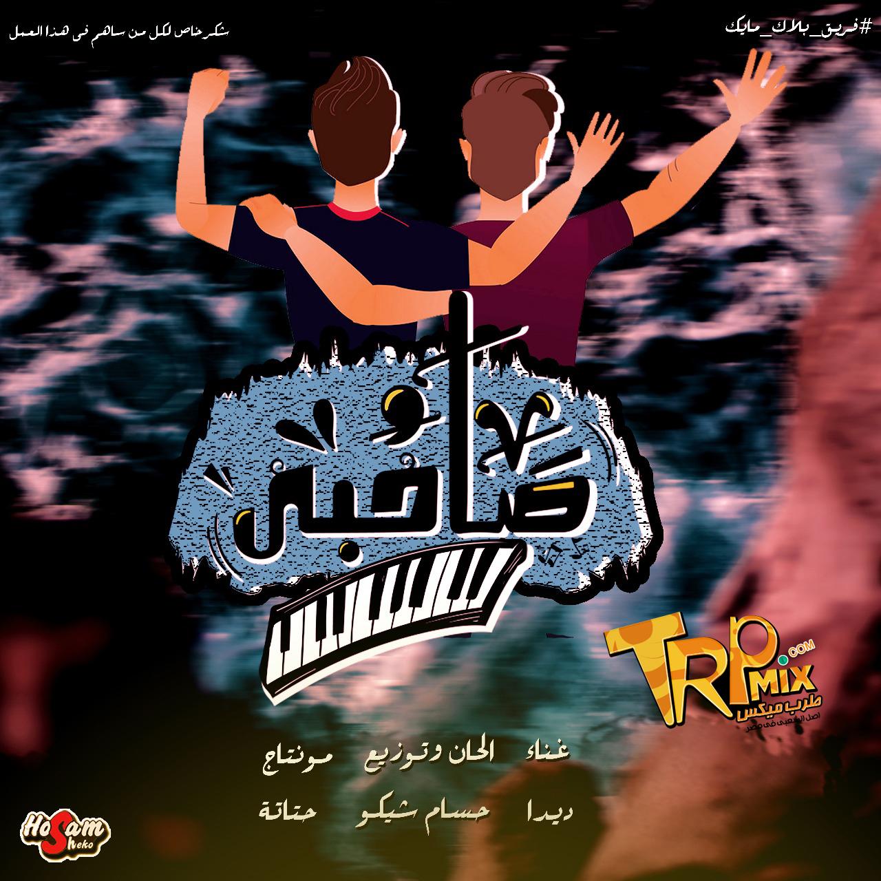 """حصريا/مهرجان صاحبي 2018 """"غناء ديدا """" الحان وتوزيع """" حسام شيكو """""""