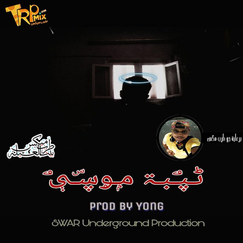 فقط و حصريا تراك طيبة موسي غناء محمد يانج توزيع محمد يانج