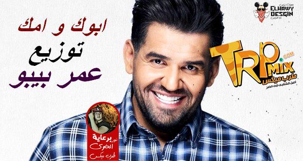 اغنية ابوك و امك توزيع عمر بيبو 2018