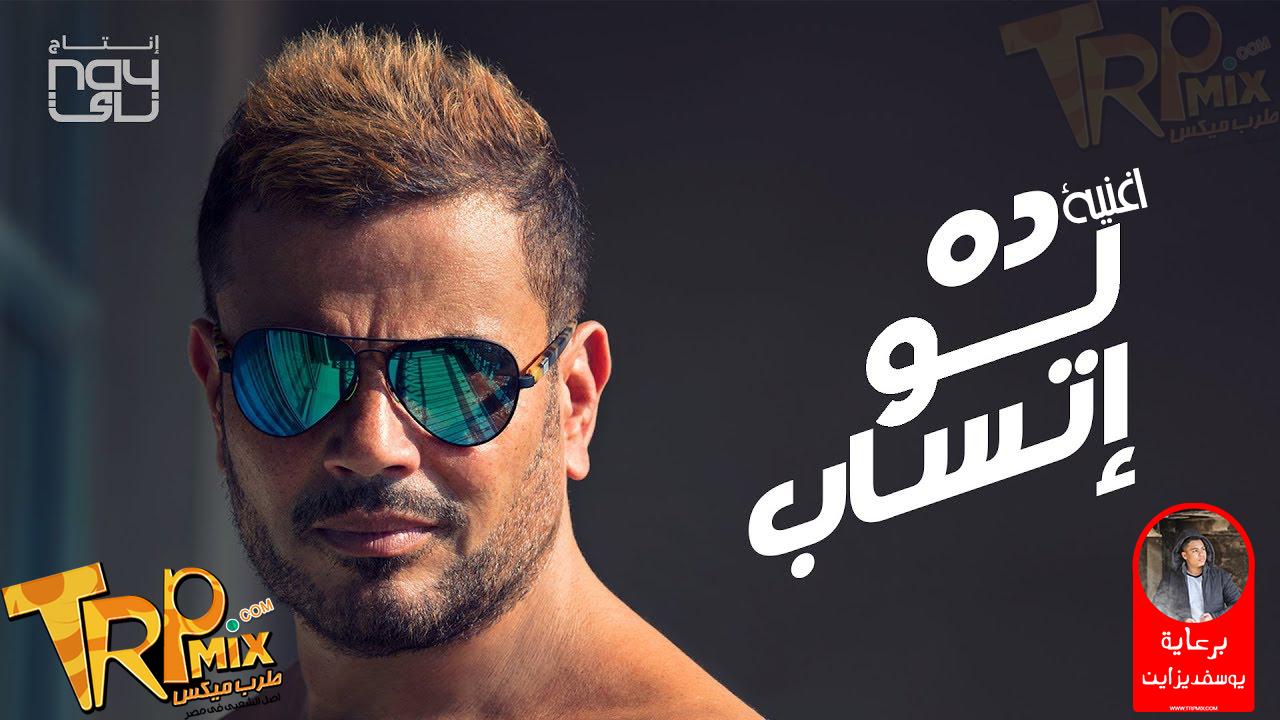 حصريا اغنية ده لو اتساب غناء عمرو دياب 2018 برعاية مافيا طرب ميكس