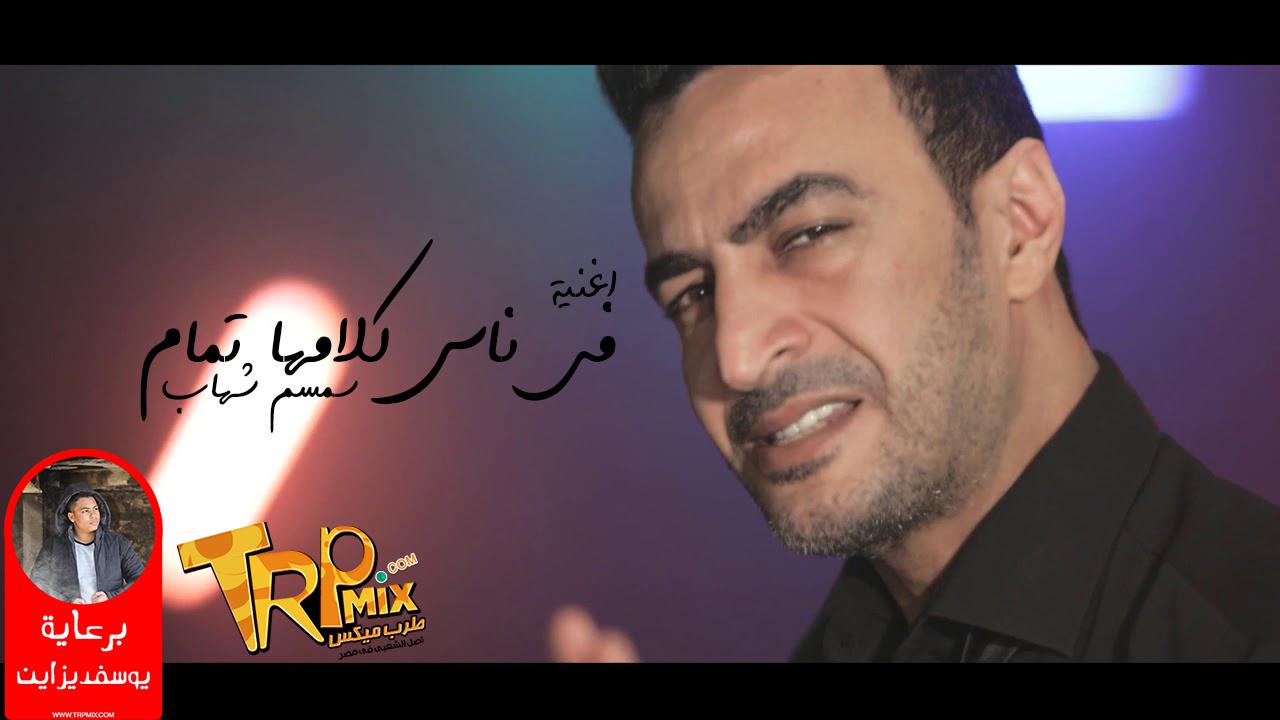 سمسم شهاب - فى ناس كلامها تمام _ 2018برعاية طرب ميكس