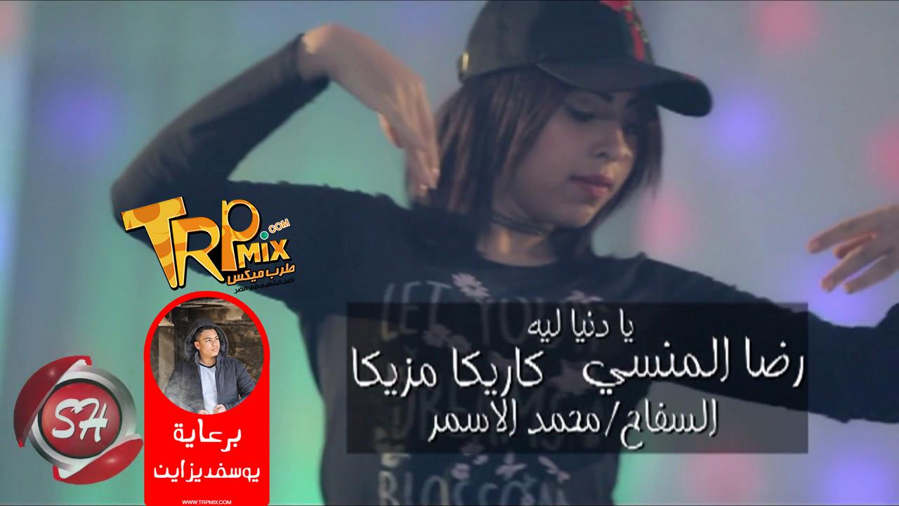 رضا المنسى - كاريكا مزيكا - محمد الاسمر - كليب يا دنيا ليه 2018 على طرب ميكس
