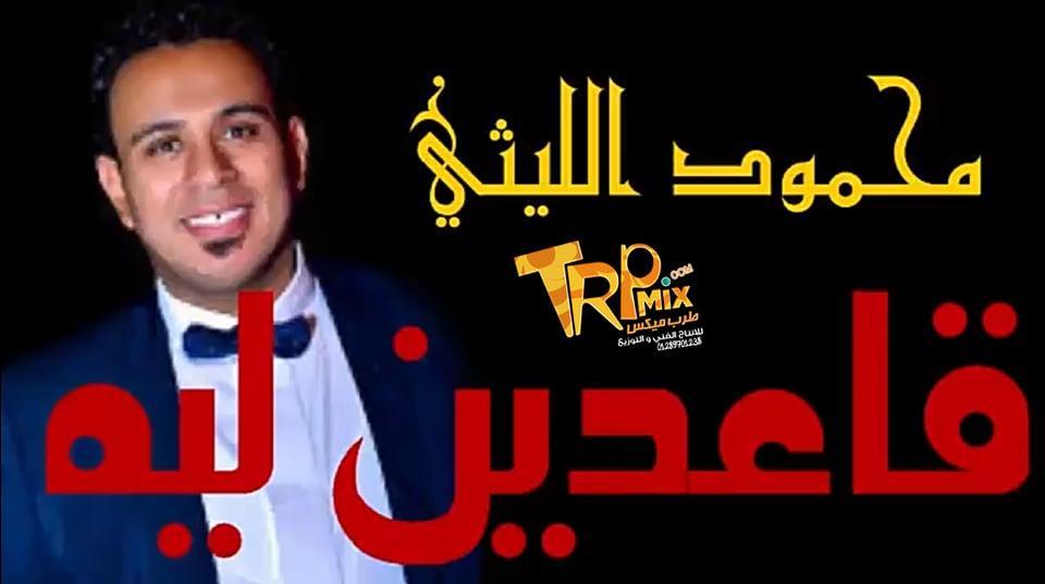 حصريا قاعدين ليه محمود الليثي ايتن عامر محمد رجب من فيلم