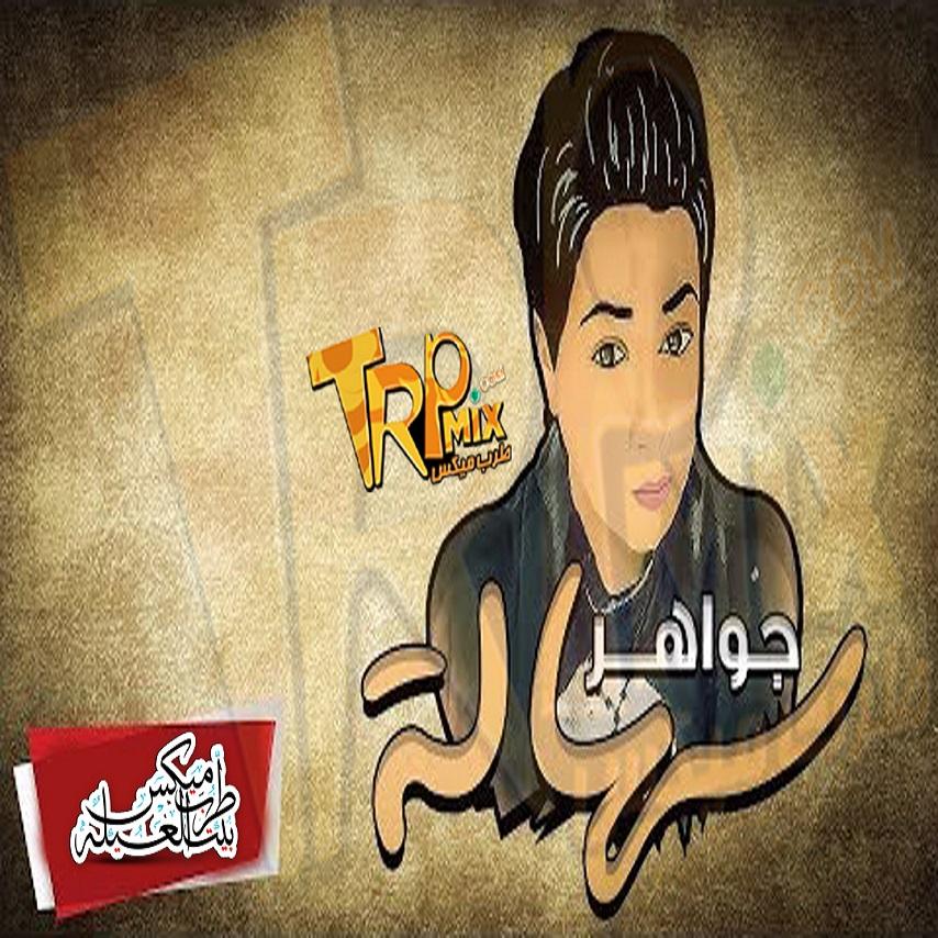 فقط وحصريا اغنية سهاله غناء جواهر توزيع حسين المازم برعايه مافيا طرب ميكس 2018