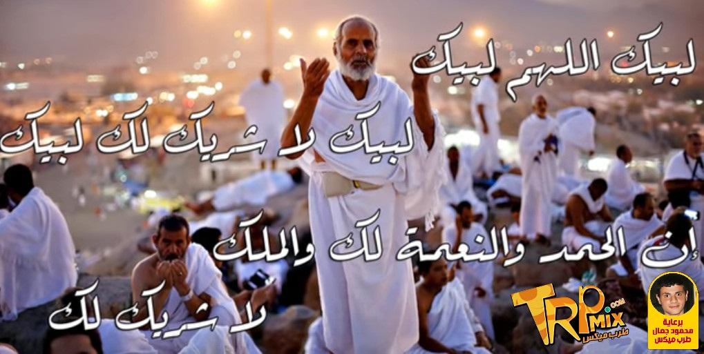 تكبيرات العيد لبيك اللهم لبيك – عيد الاضحي 2019