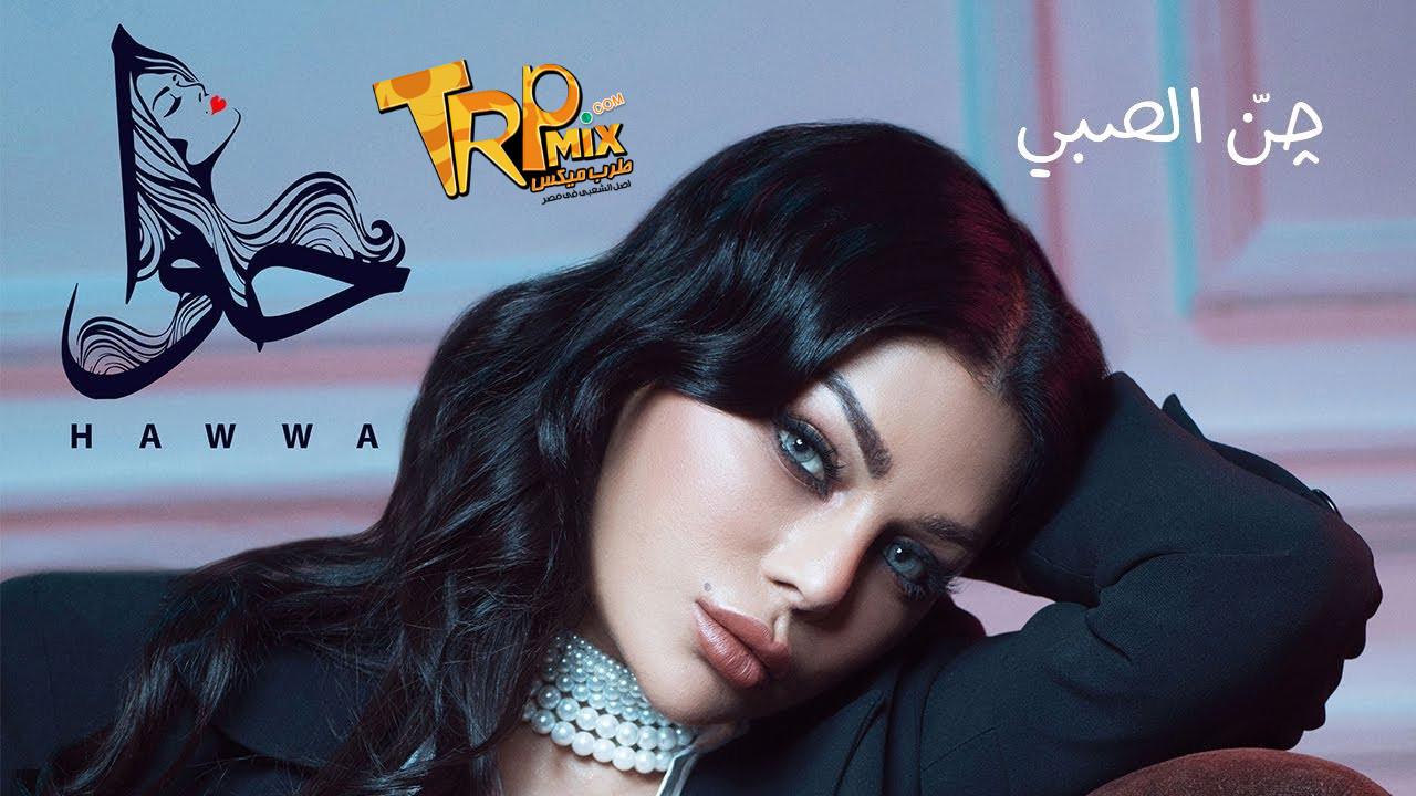a45343c71 اغنية جن الصبي – غناء هيفاء وهبي 2018