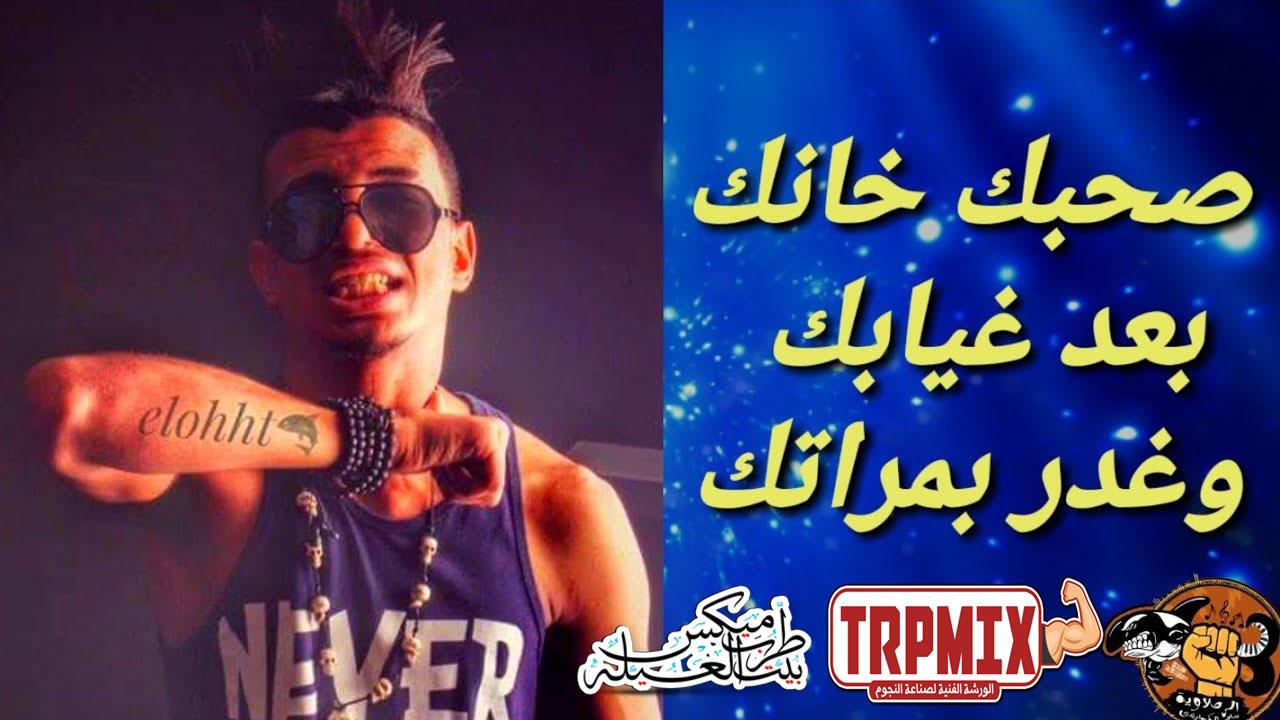مهرجان صاحبي باعني ٢٠١٨ سامح الكوارشى جبريل الديب حمو الدد  توزيع حمو بيبو