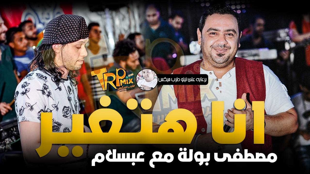 موال انا هتغير 2018 مصطفى بولة مع الموسيقار عبسلام