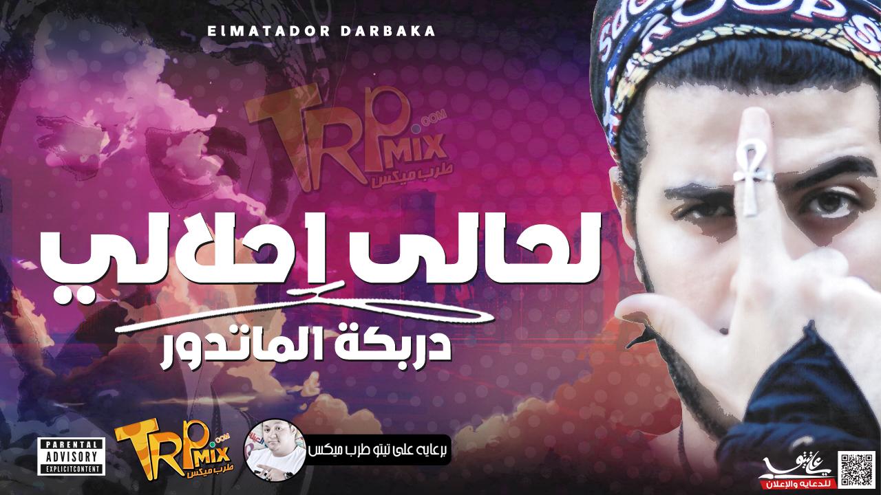مهرجان لحالى احلالى 2019 غناء وتوزيع دربكه الماتادور