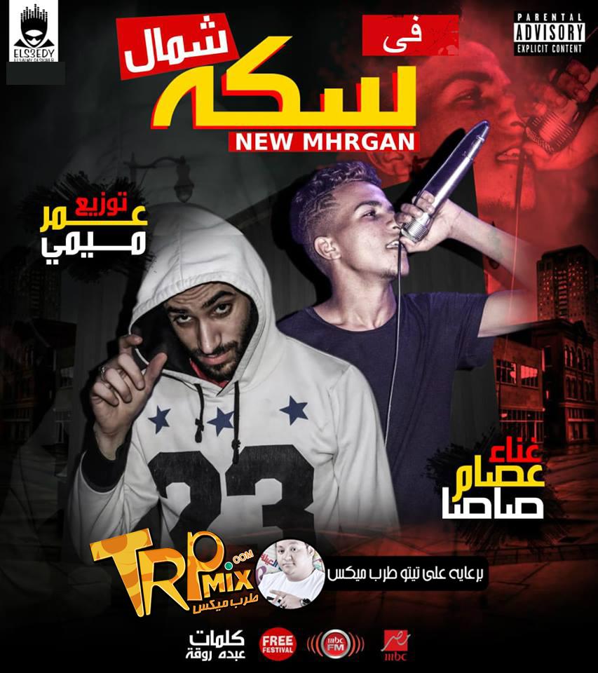 تحميل مهرجان قالك تعيش هتشوف الندل والخاينين2019