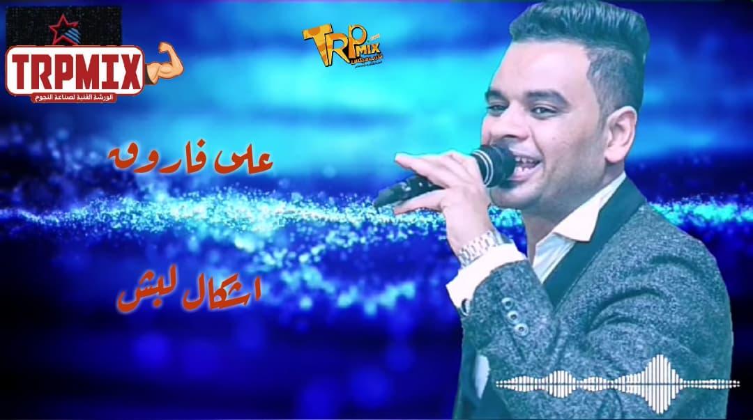 علي فاروق ـ آشكال لبش Ali Farouk Ashkal LabashListenVid com