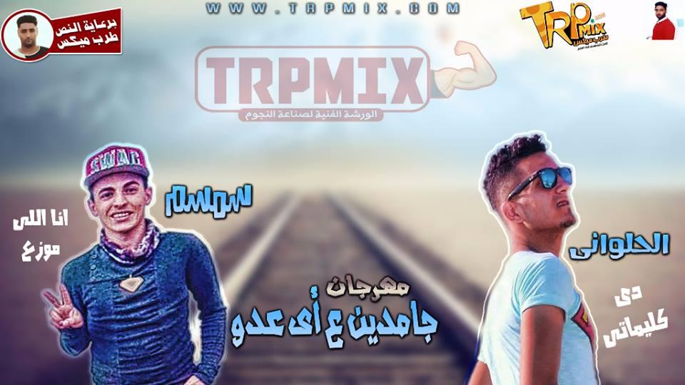 حصريا مهرجان جامدين ع اى عدو غناء سمسم و الحلوانى توزيع سمسم برعاية طرب ميكس 2018