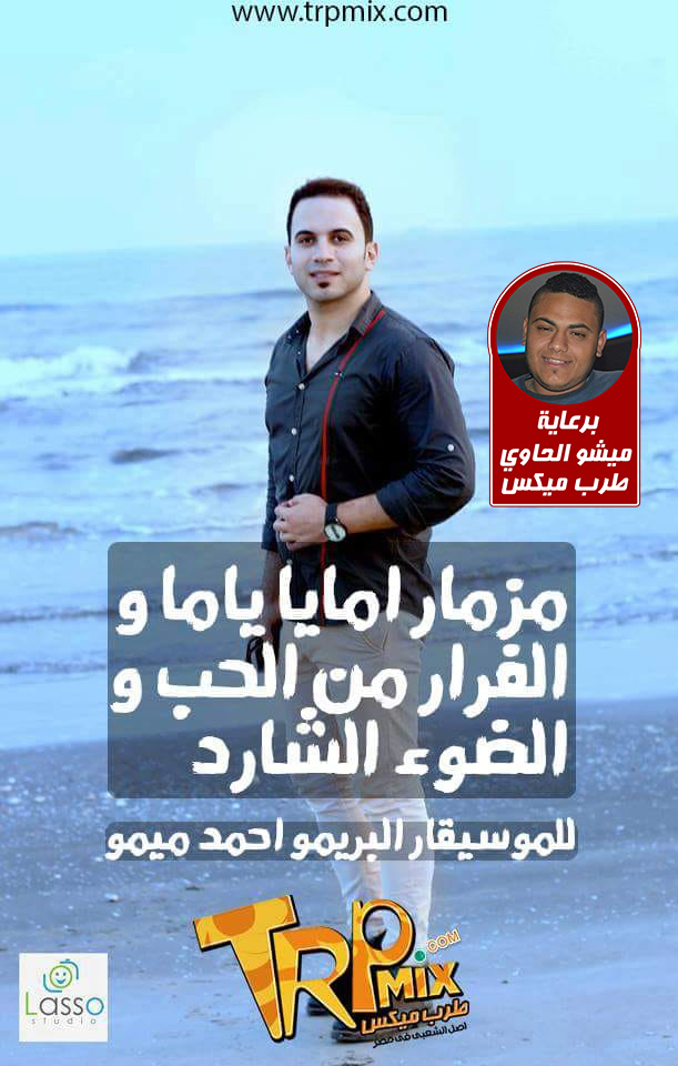 امايا ياما والفرار م الحب والضوء الشارد
