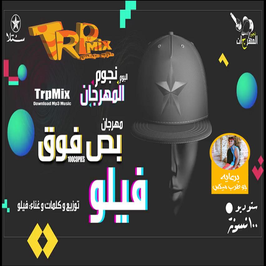 حصريا مهرجان بص فوق غناء فيلو توزيع فيلو من البوم نجوم المهرجان استوديو 100 نسخة