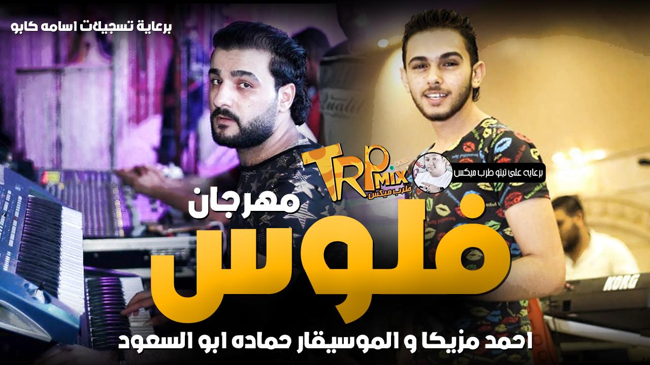 مهرجان الفلوس 2018 | مهرجانات | احمد مزيكا والموسيقار ابو السعود 2018