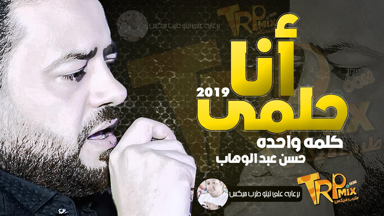 حصريا حسن عبد الوهاب 2019 / موال أنا حلمي كلمه واحده / هيكسر افراح مصر