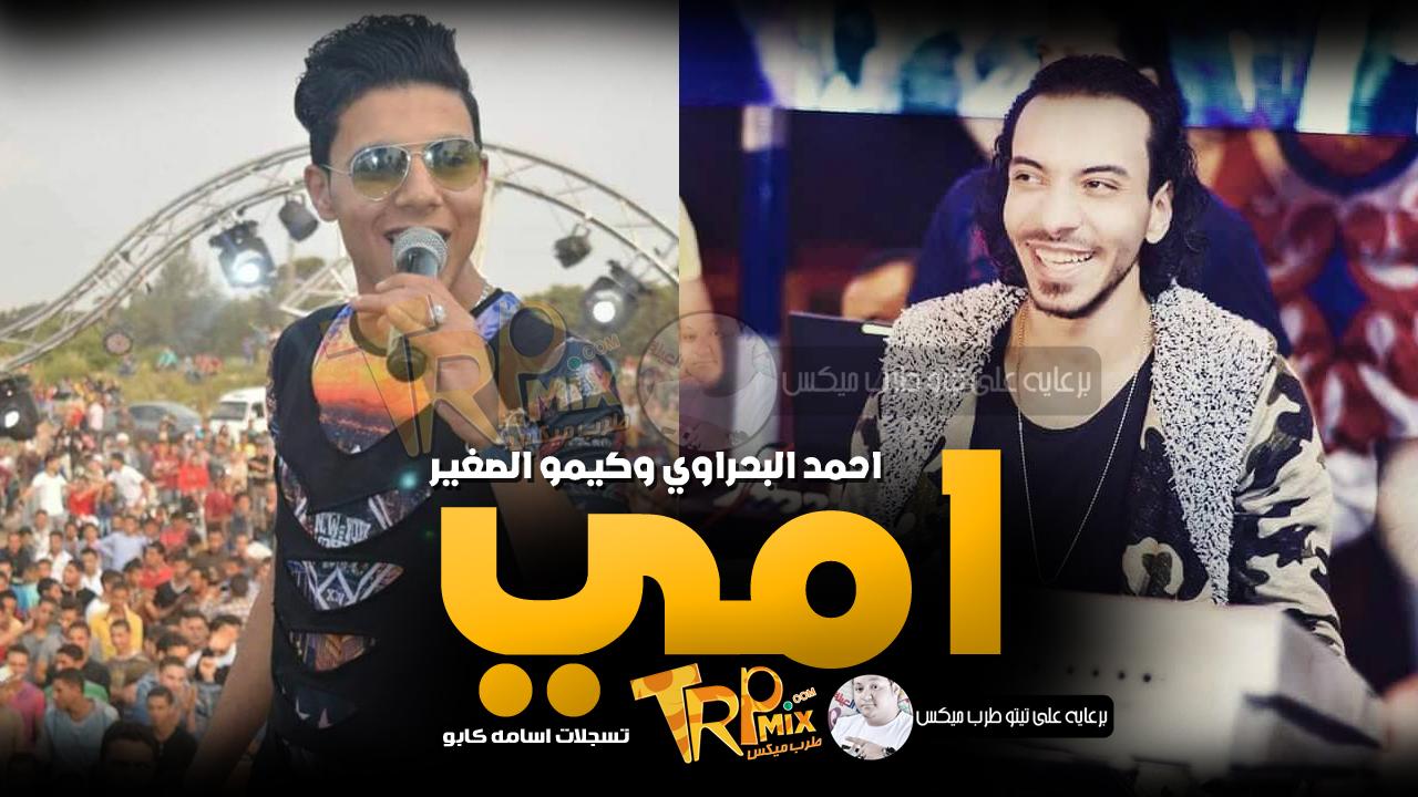 موال امي 2018 | احمد البحراوي وكيمو الصغير | روقان مصر