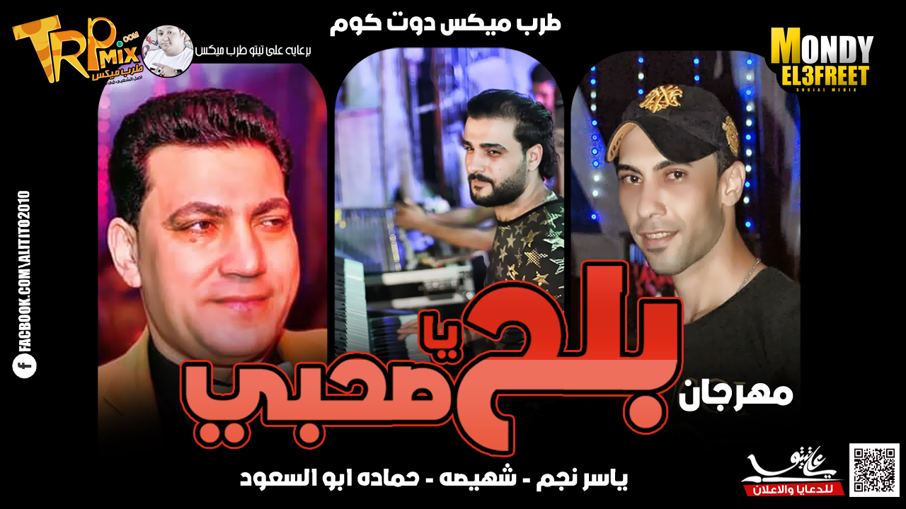 مهرجان بلح يا صحبي 2019 / ياسر نجم - شهيصة - توزيع ابو السعود / هيقلب افراح مصر