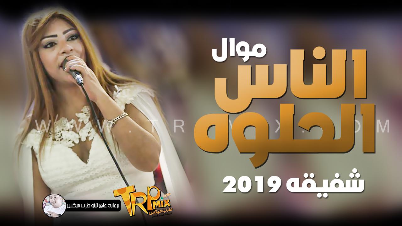 شفيقة / موال الناس الحلوة 2019 / شعبي جديد