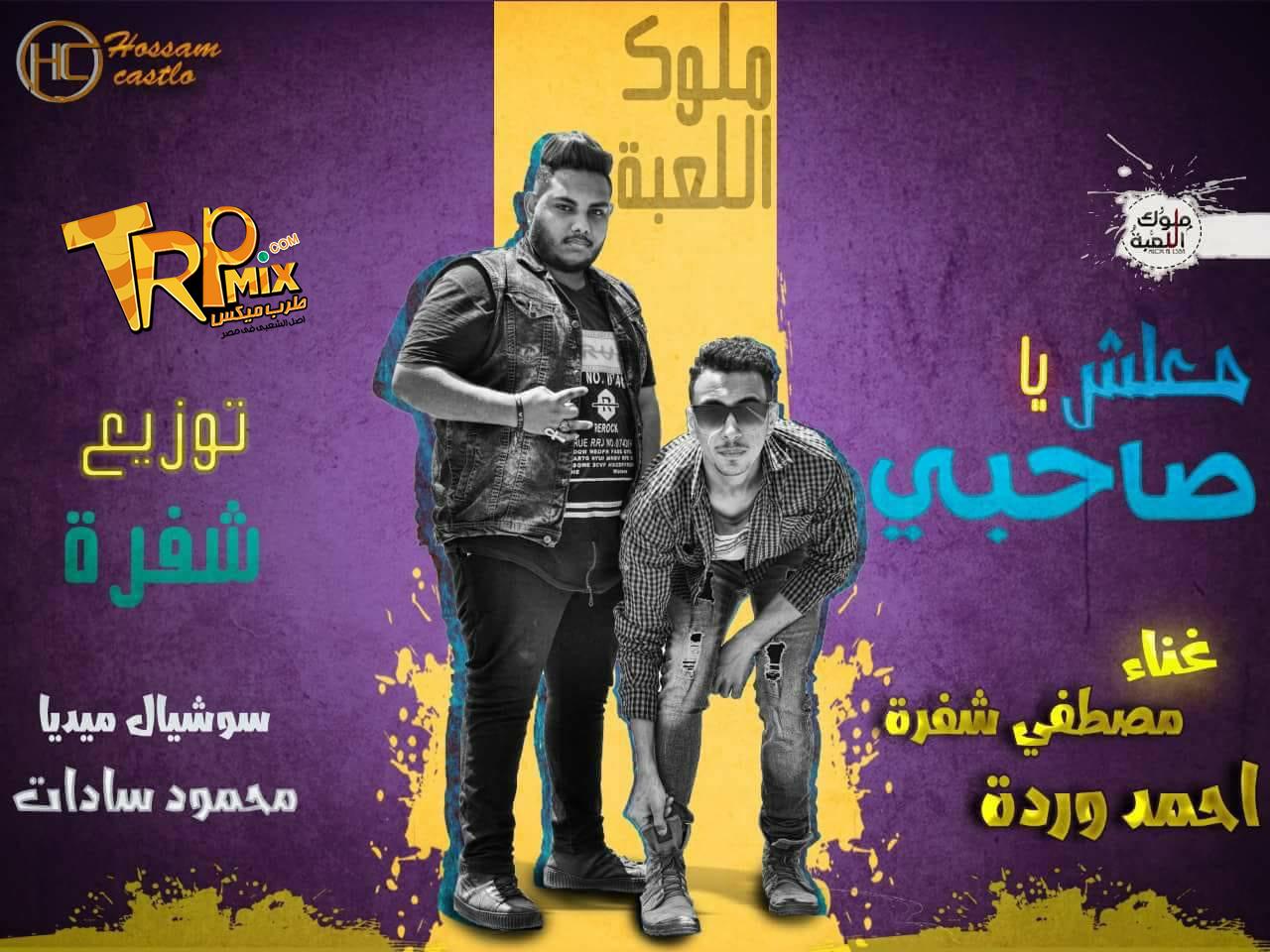 مهرجان معلش يا صاحبي غناء مصطفي شفرة و احمد وردة 2018 برعاية طرب ميكس