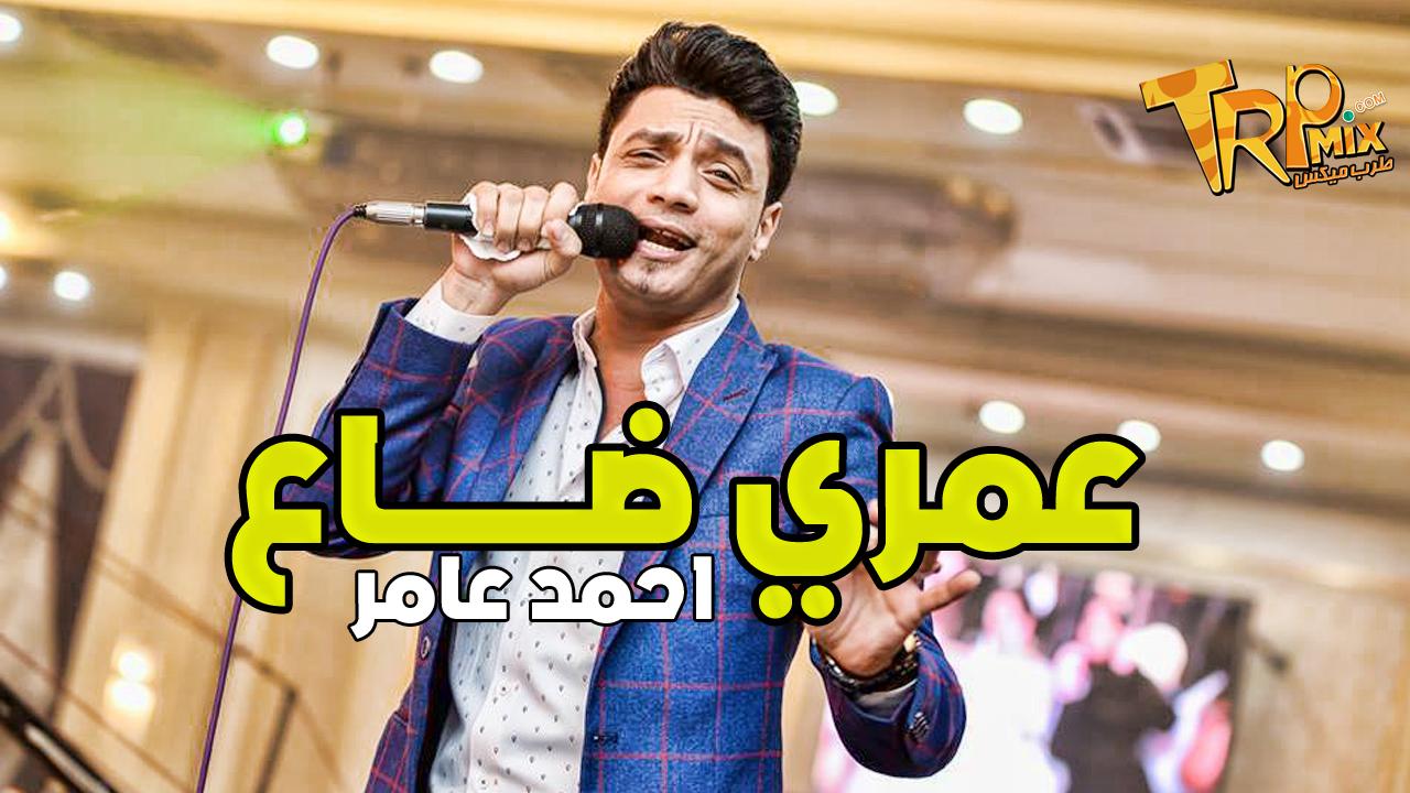 احمد عامر 2019 / موال عمري ضااع