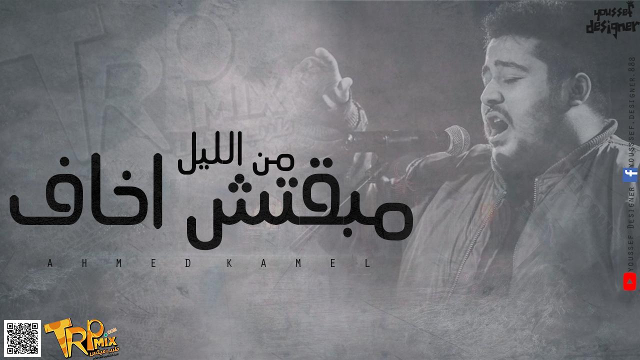 اغنية مبقتش اخاف من الليل احمد كامل 2019