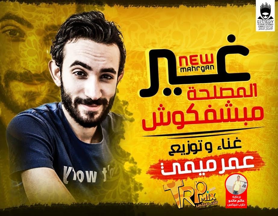 مهرجان غير المصلحه ما بشوفكوش غناء و توزيع عمر ميمى -Mp3- موقع طرب ميكس 2019
