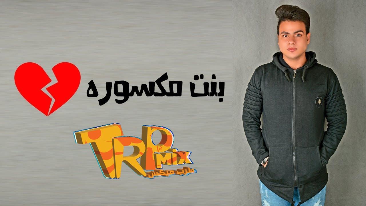 جديد تحميل واستماع عبدالله البوب بنت مكسوره -Mp3- موقع طرب ميكس 2019